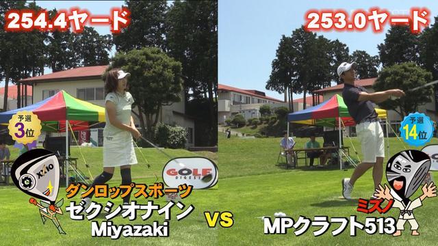画像: ゼクシオナインMiyazakiの勝利