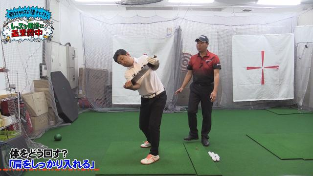 画像: 【動画】トップのときに肩を入れる!体をどうやって回せばいいの? - みんなのゴルフダイジェスト