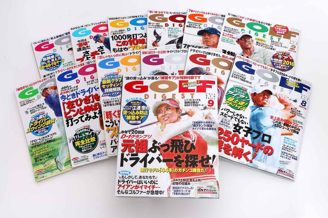 画像: 年間8280円で年間「12冊」プラス「1冊」お届けします!