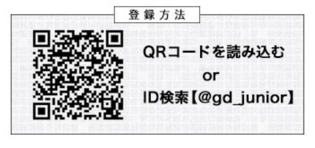 画像: ゴルフダイジェストジャパンジュニアカップ公式サイト
