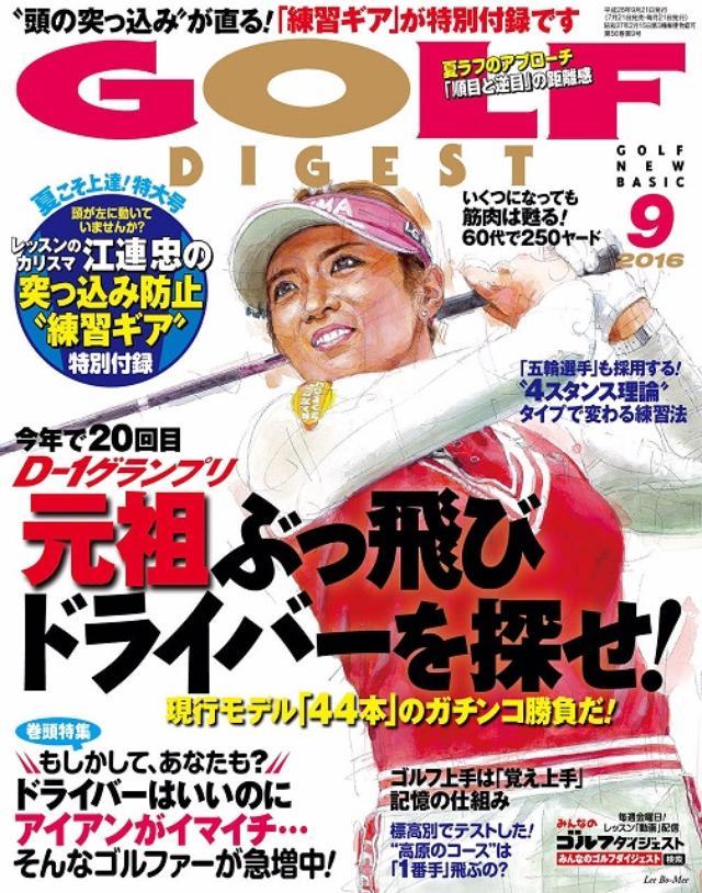 画像: 月刊ゴルフダイジェスト9月号は7月21日(木)発売です! - みんなのゴルフダイジェスト