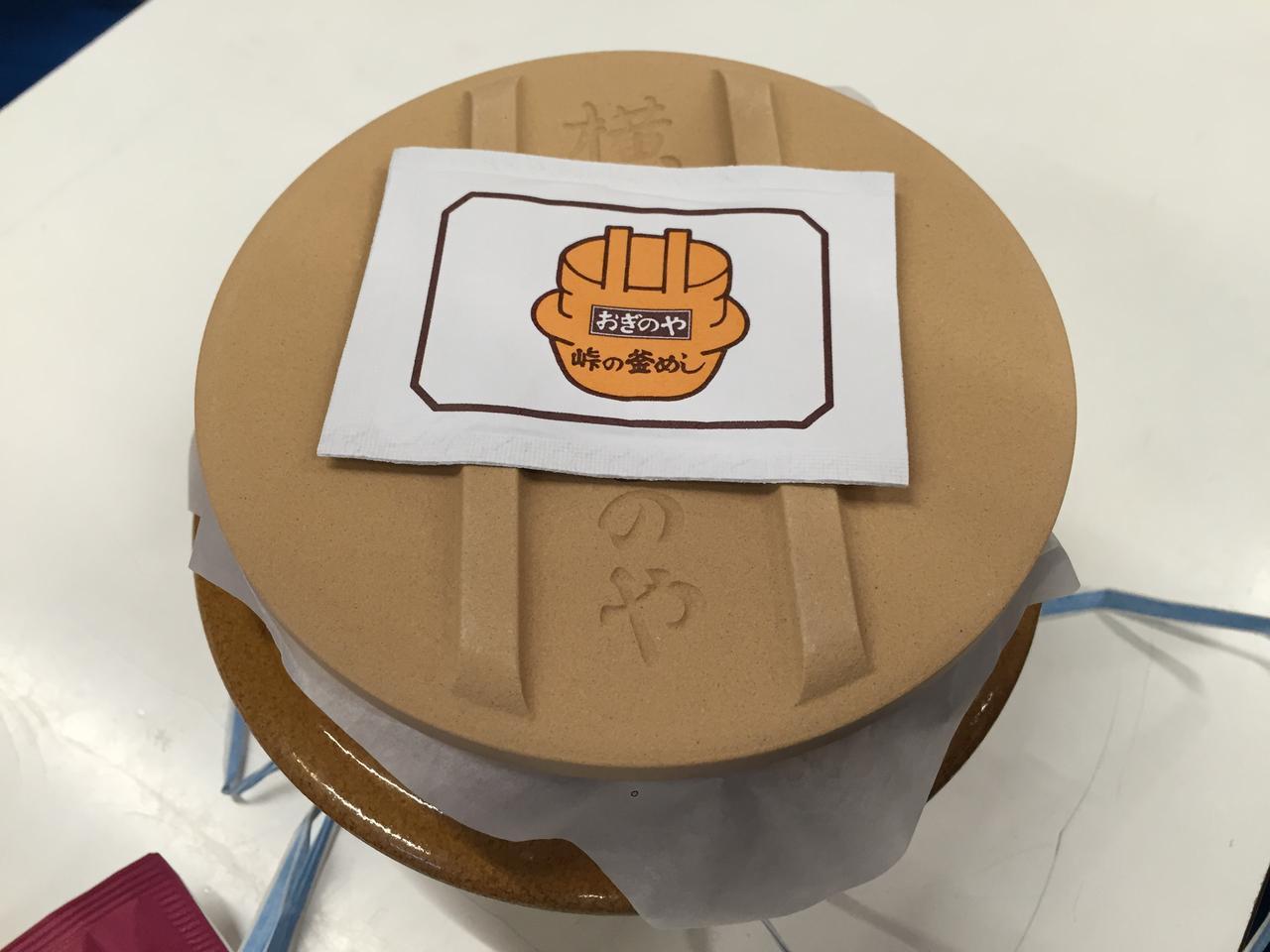 """画像6: 【SA噂のグルメ】「え?食べたことない人いるの?」日本で一番有名な釜飯""""おぎのや"""""""
