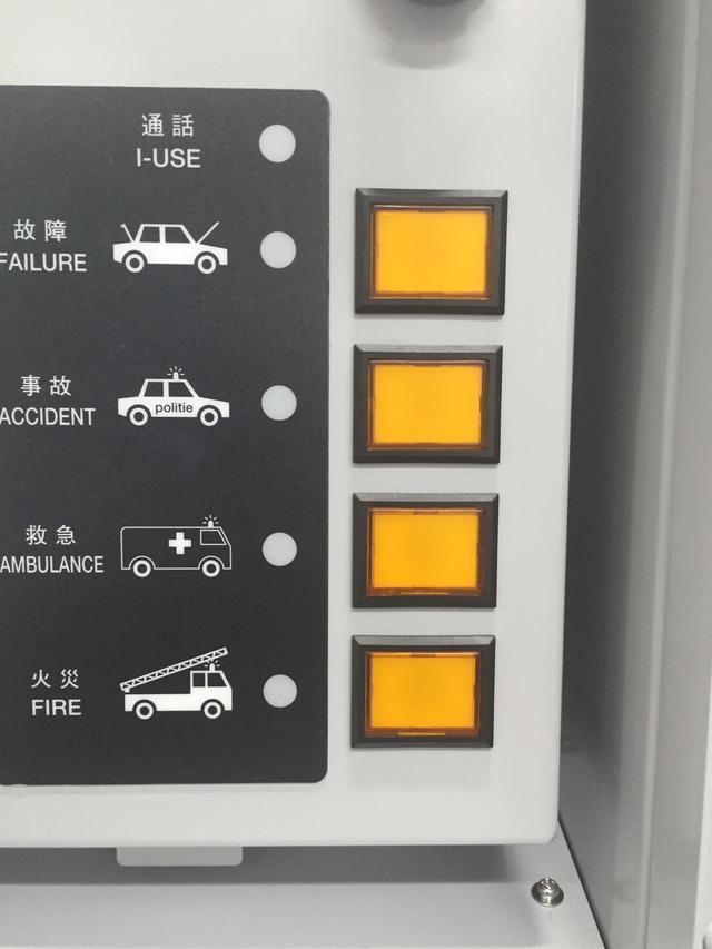 画像: 故障、事故、救急、火災のボタン
