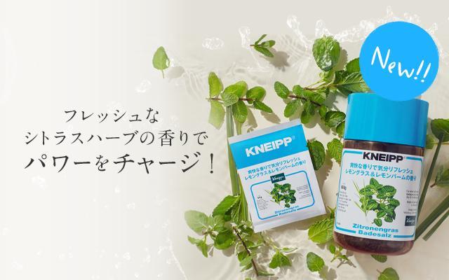 画像: Kneipp(クナイプ):安らぎの香りとハーブの魔法をあなたに。