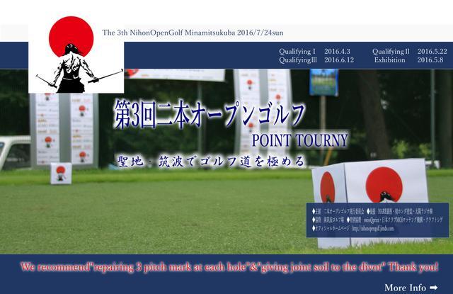 画像: 二本オープンゴルフ - ゴルフの楽しさと技術向上に