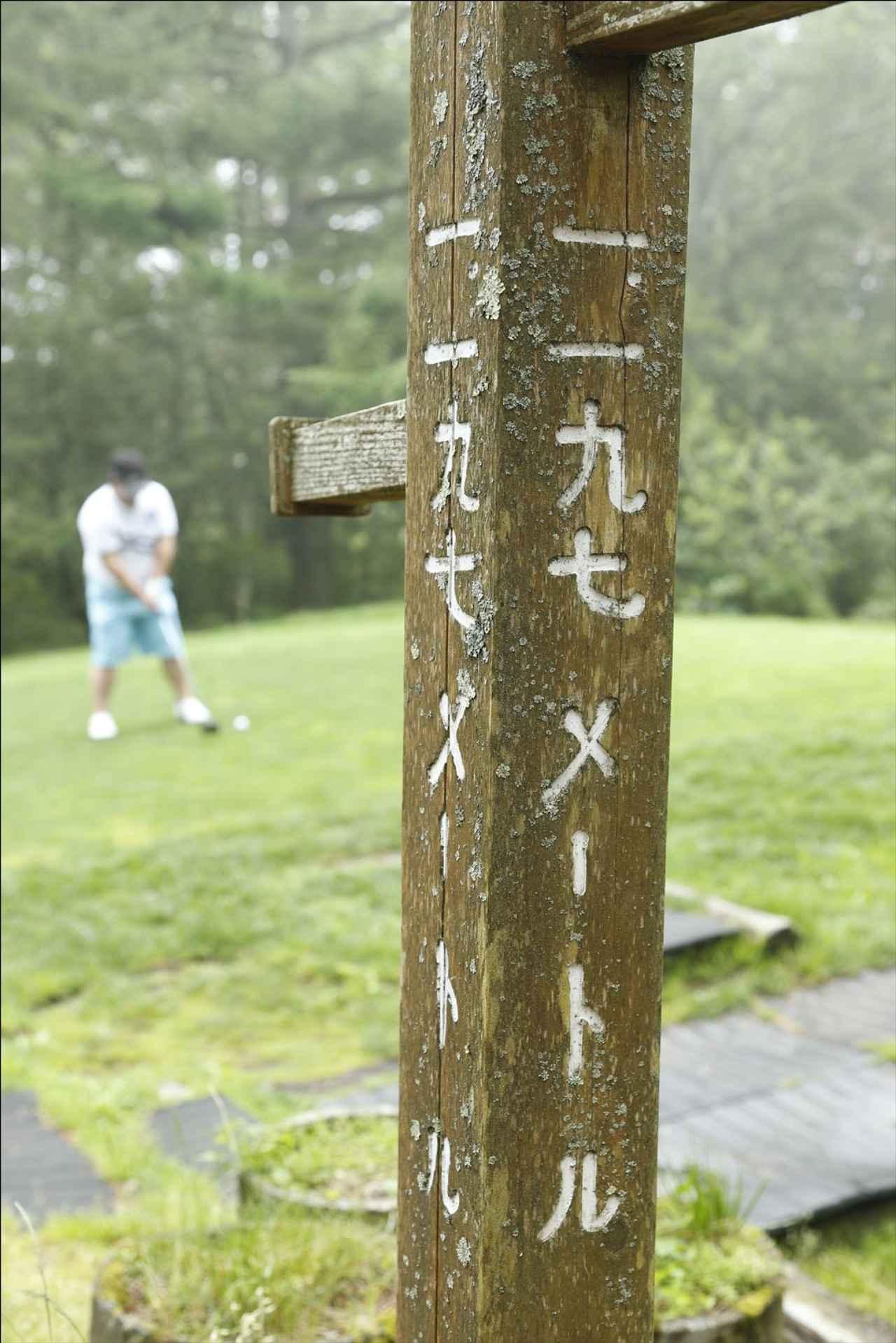 画像: 富士レイクサイドCCの12番ホールは標高1197メートル