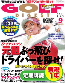 画像: 【新規申込】月刊ゴルフダイジェスト1年間+1号※2016年10月号(8/20売)から【送料無料】|ゴルフダイジェスト公式通販サイト「ゴルフポケット」