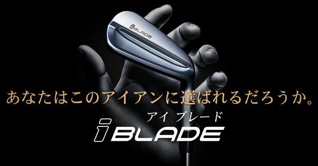 画像: i BLADE(アイブレード)│CLUB PING【PING公式】ファンサイト