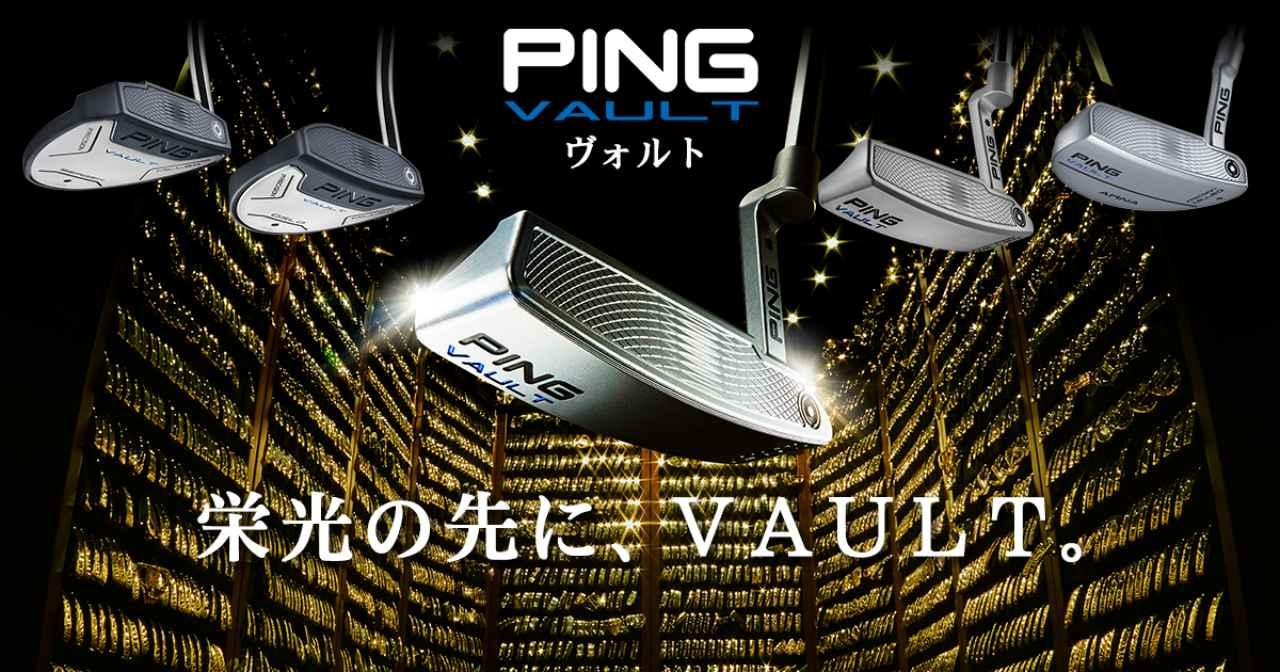 画像: VAULT Putter│CLUB PING【PING公式】ファンサイト