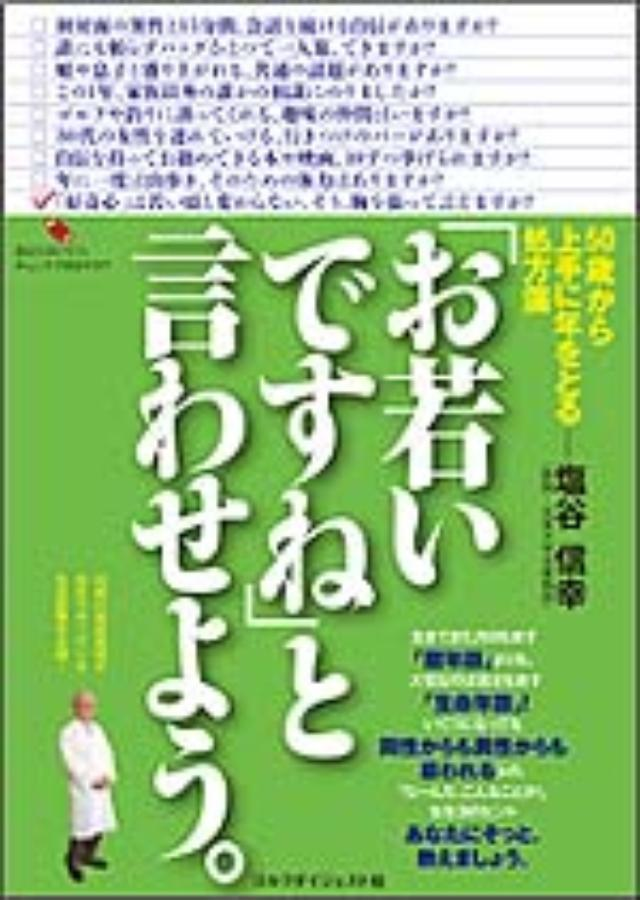 画像: 「お若いですね」と言わせよう。 (著)塩谷信幸 |ゴルフダイジェスト公式通販サイト「ゴルフポケット」