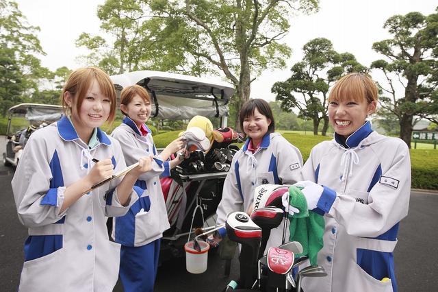 画像: 【ゴルフ場の七不思議】キャディさんのあのカッコ、誰が決めたの?Vol.1 - みんなのゴルフダイジェスト