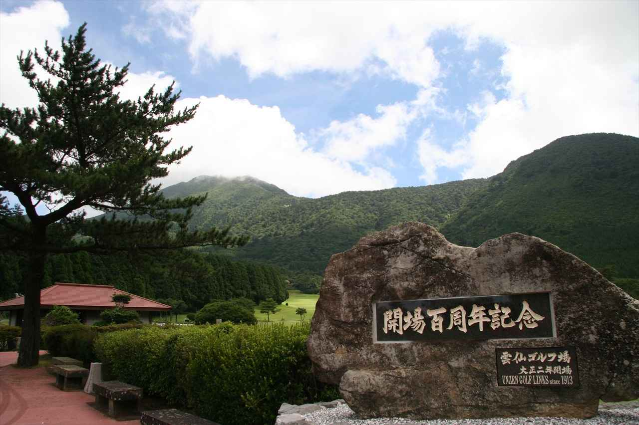 画像: 【目指せゴルフの雑学王】日本一古いパブリックコース「雲仙ゴルフ場」はどうやって出来たのか - みんなのゴルフダイジェスト