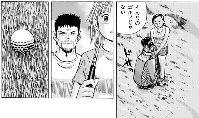 画像4: 成田父「昔のゴルフを思い出すんですよ」