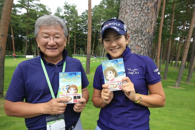 画像: 毎週週刊買って、親子で読んでます!という成田プロ