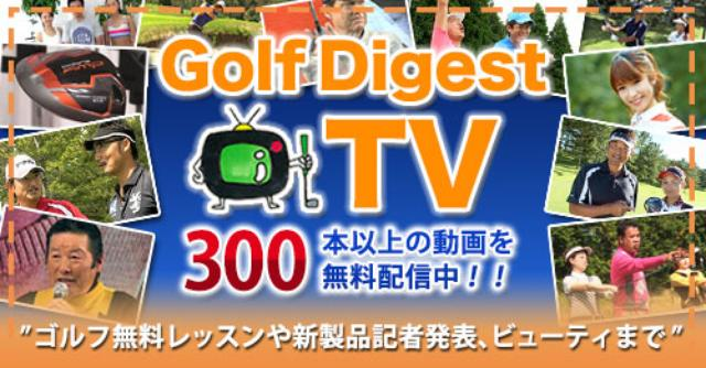 画像: ゴルフ用語辞典・解説集   ゴルフダイジェストTV