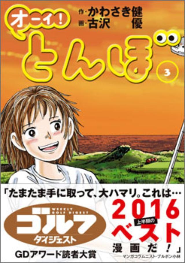 画像: 「オーイ!とんぼ」 第1−3巻|ゴルフダイジェスト公式通販サイト「ゴルフポケット」