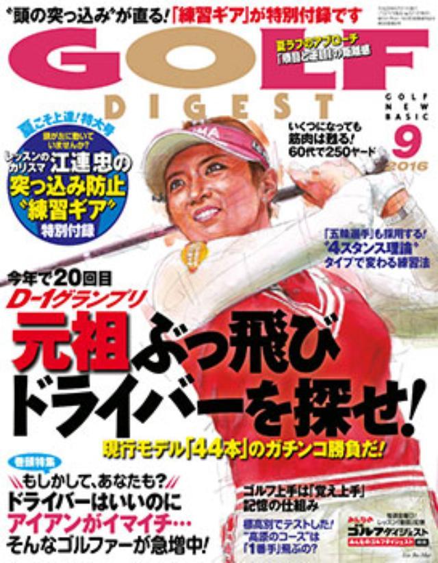 画像: 本・DVD|ゴルフダイジェスト公式通販サイト「ゴルフポケット」