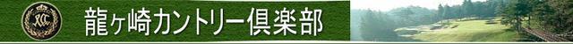 画像: 龍ヶ崎カントリー倶楽部
