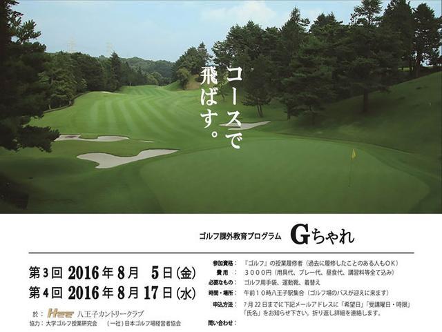 画像: Gちゃれ(課外教育プログラム) - daigaku-golf-class ページ!