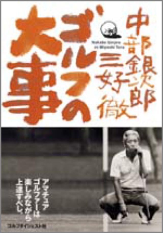 画像: ゴルフダイジェスト雑誌・出版情報 中部銀次郎・三好徹「ゴルフの大事」