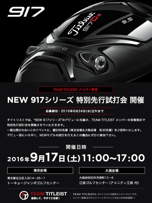 画像: NEW 917シリーズ 特別先行試打会 | Titleist