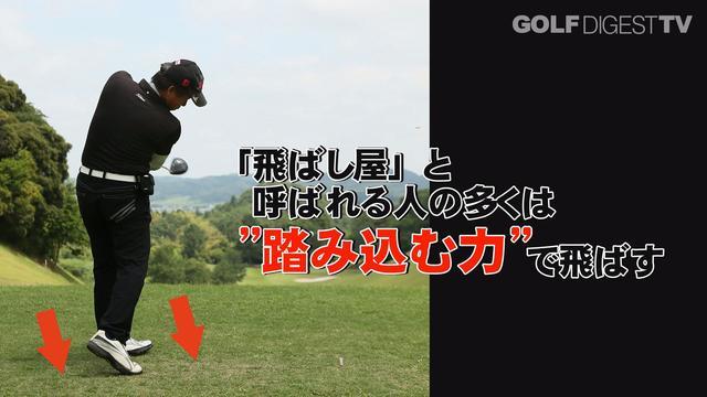 画像1: 踏み込む力が強まると飛距離が伸びる
