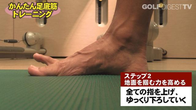 画像1: ステップ2 足の指をパワーアップ