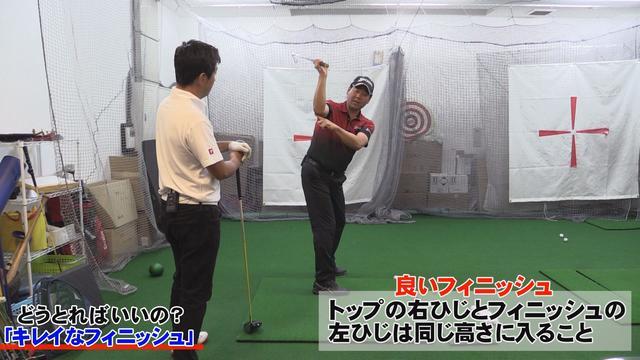 画像: 【動画】キレイなフィニッシュをとりたい。今のフィニッシュを固めることを意識しよう! - みんなのゴルフダイジェスト