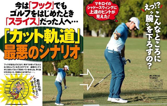 """画像: ゴルフを始めたとき""""スライス""""だった人へ・・・ 70台を目指すなら""""脱""""カット軌道"""