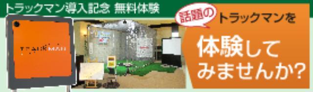 画像: 栃木県のゴルフ場 イーストウッドカントリークラブ|公式サイト