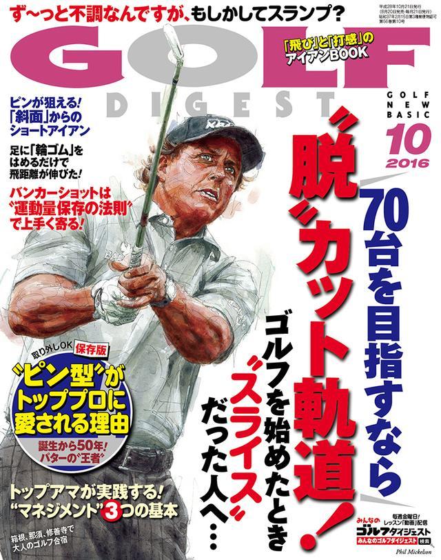 画像: 月刊ゴルフダイジェスト10月号はフィル・ミケルソンが目印です!