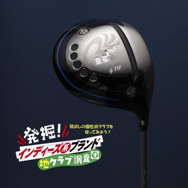 画像: 地クラブ調査隊 マックスソウル ライズg717ドライバー|ゴルフダイジェスト公式通販サイト「ゴルフポケット」