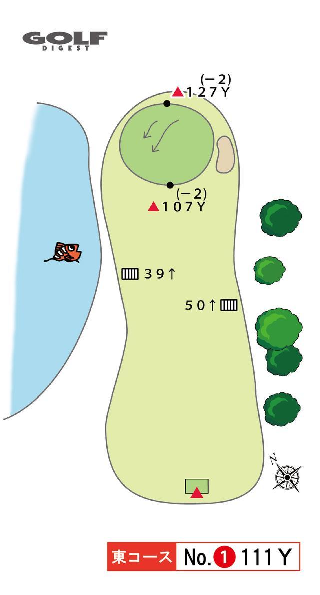 画像: 東コース 1番 111Y