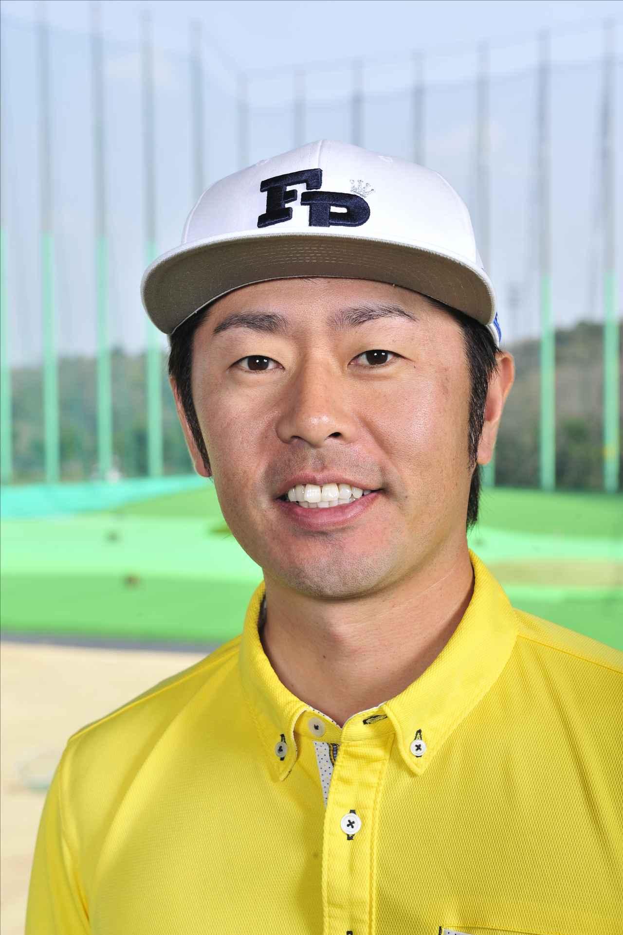画像: 石井忍プロ 98年にプロ転向後、薗田峻輔などプロのコーチを務めながらアマチュアのレッスンも行っている