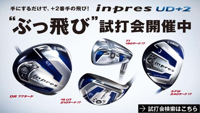 画像: golf.yamaha.com