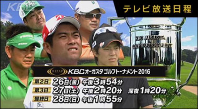 画像: 第44回RIZAP KBCオーガスタゴルフトーナメント2016|KBC九州朝日放送