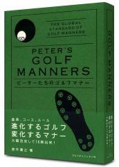 画像: ピーターたちのゴルフマナー (著)鈴木康之  ゴルフダイジェスト公式通販サイト「ゴルフポケット」