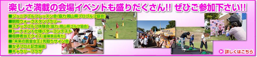 画像1: 瀬戸内から世界へ!山陽新聞レディースカップ