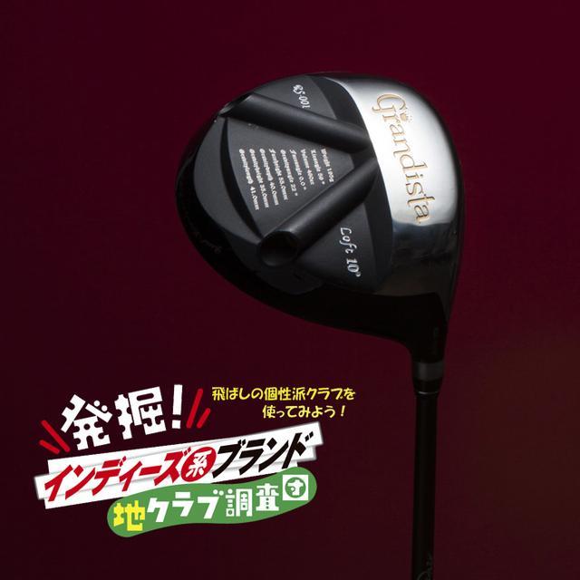 画像: 地クラブ調査隊 グランディスタRS-001ドライバー ゴルフダイジェスト公式通販サイト「ゴルフポケット」