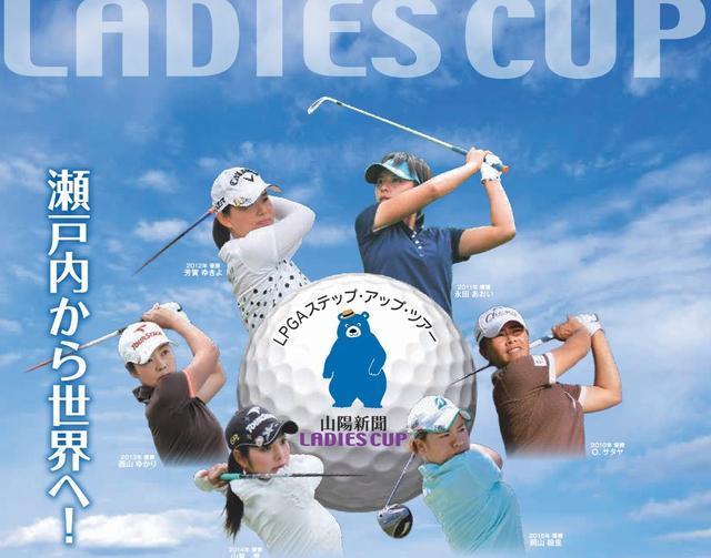 画像: 【プレゼント】山陽新聞レディースカップペア観戦チケットを4組8名様にプレゼント - みんなのゴルフダイジェスト