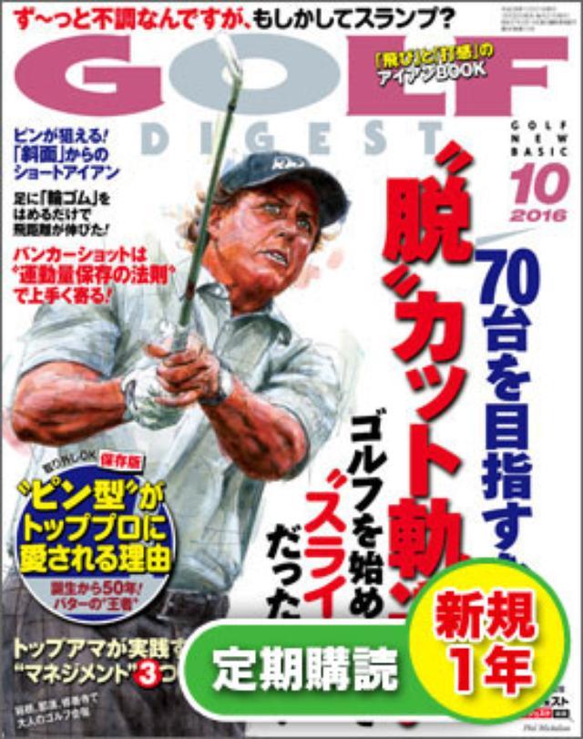 画像: 【新規申込】月刊ゴルフダイジェスト1年間+1号※2016年11月号(9/21売)から【送料無料】|ゴルフダイジェスト公式通販サイト「ゴルフポケット」