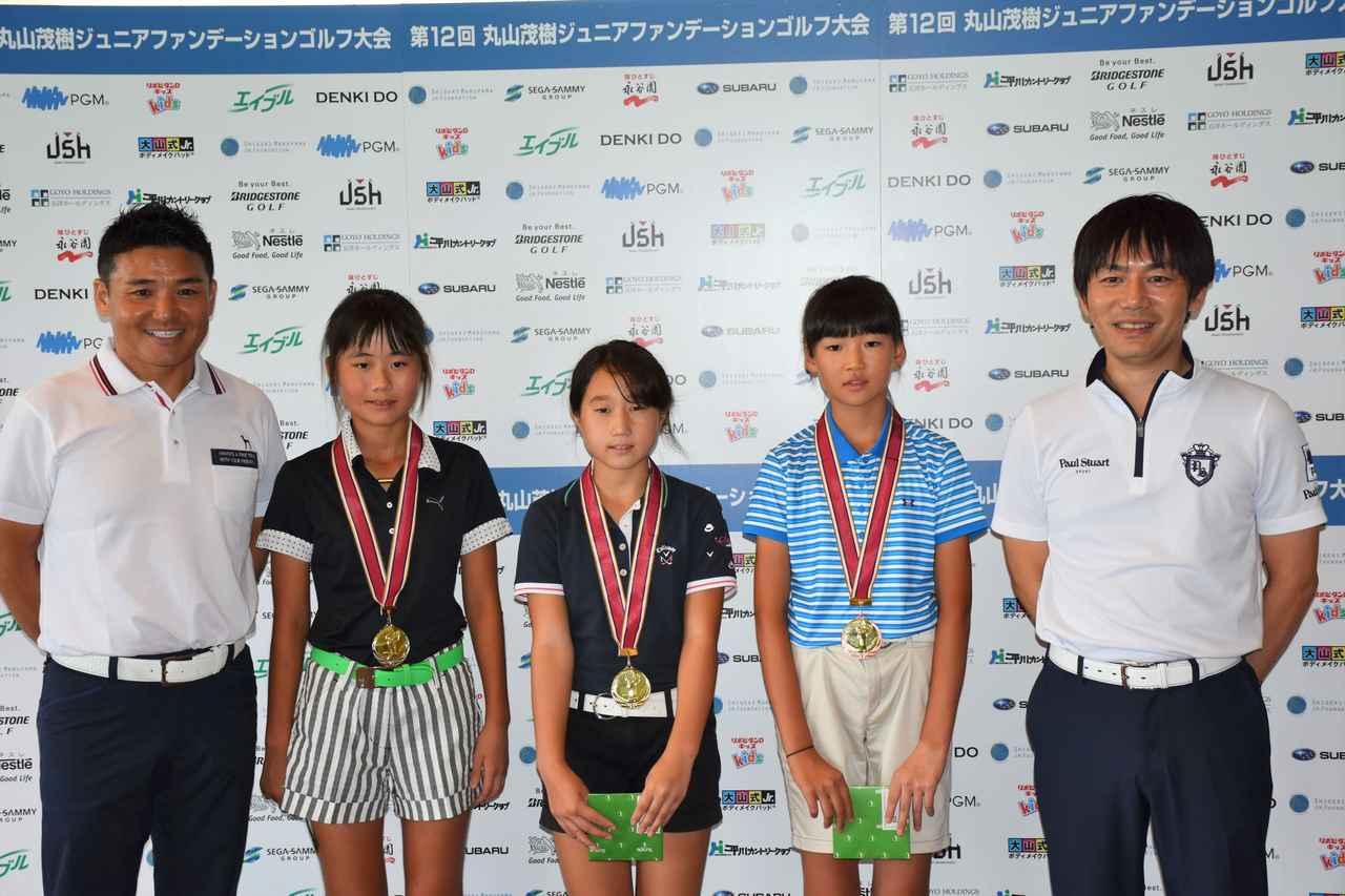 画像: 左から2位佐藤夏恋さん 優勝川畑優菜さん 3位桑村美穂さん