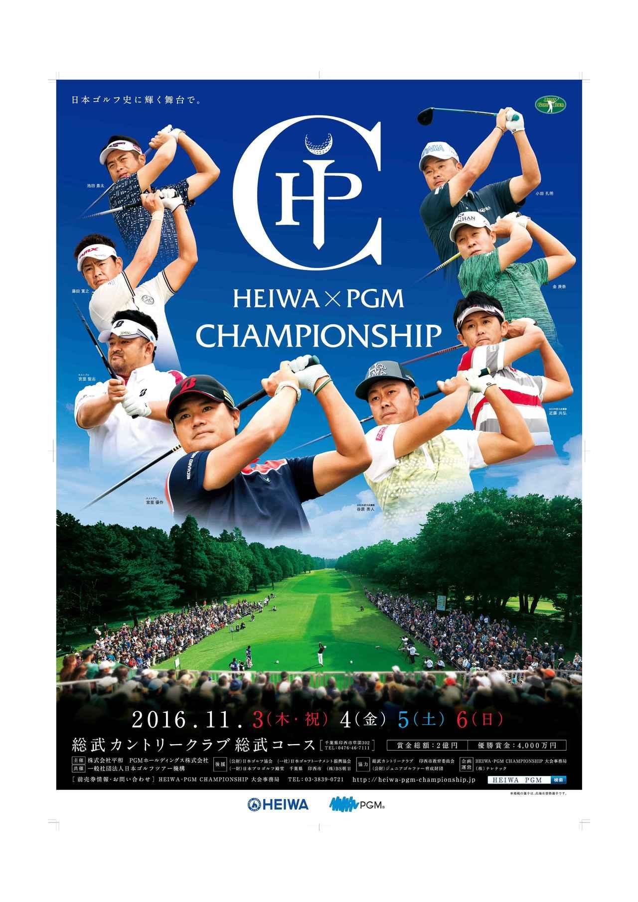 画像: 【観戦チケットプレゼント】HEIWA・PGMチャンピオンシップ10組20名様ご招待! - みんなのゴルフダイジェスト