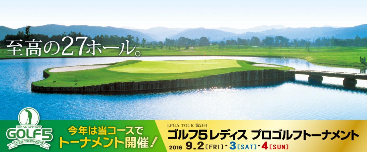 画像: ゴルフ5カントリー美唄コース