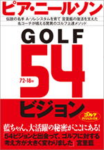 画像: GOLF54ビジョン (著)ピア・ニールソン  ゴルフダイジェスト公式通販サイト「ゴルフポケット」