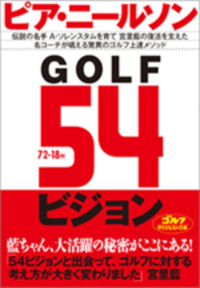 画像: GOLF54ビジョン (著)ピア・ニールソン |ゴルフダイジェスト公式通販サイト「ゴルフポケット」