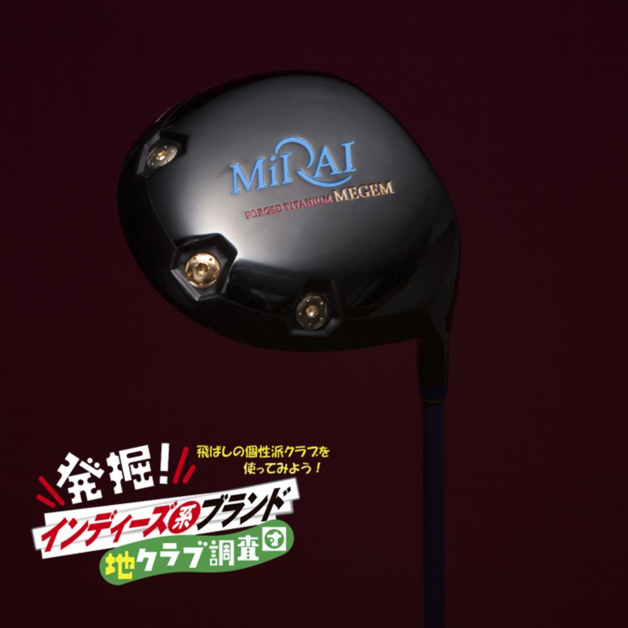画像: 地クラブ調査隊 ミライ MEGEMドライバー ゴルフダイジェスト公式通販サイト「ゴルフポケット」