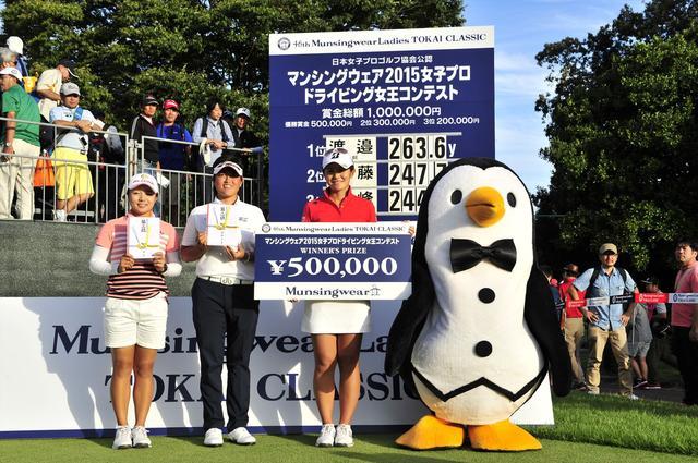 画像: 今年も開催!LPGA公認ドライビング女王コンテスト