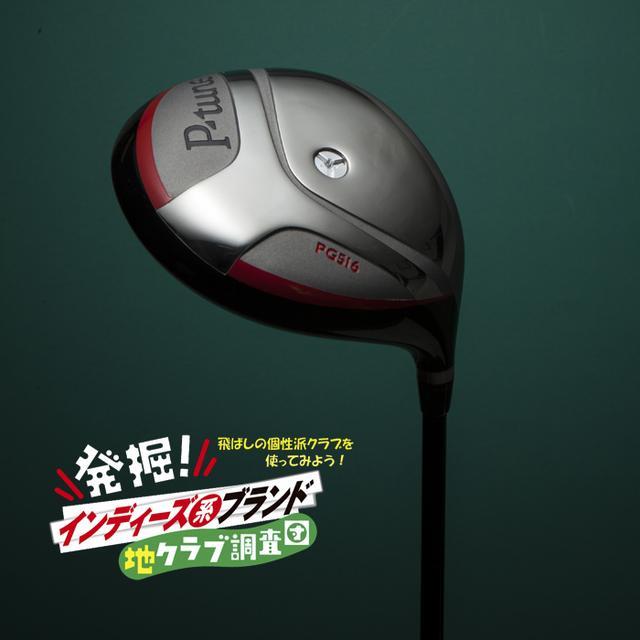 画像: 地クラブ調査隊 P-tune PG516ドライバー|ゴルフダイジェスト公式通販サイト「ゴルフポケット」