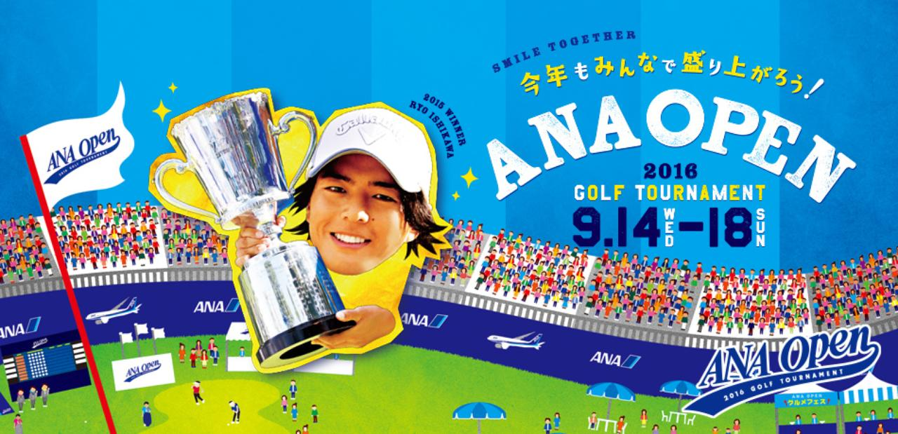 画像: 第44回ANAオープンゴルフトーナメント 2016年9月14日~9月18日 札幌ゴルフ倶楽部 輪厚コース ANA SKY WEB